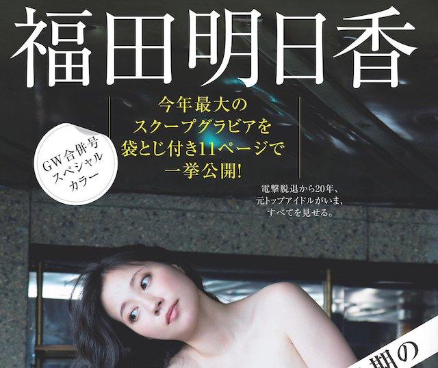 福田明日香 ヘア 週刊現代
